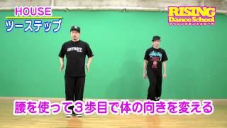 【HOUSE】ツーステップ RISING Dance School ライジングダンス ハウス 2STEP