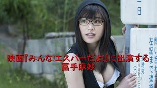 冨手麻妙(とみて・あみ)が園子温監督の映画『みんな!エスパーだよ!』に出演決定