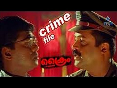 Crime File : Malayalam Feature Film  : Suresh Gopi : Sangita : Vijayraghavan