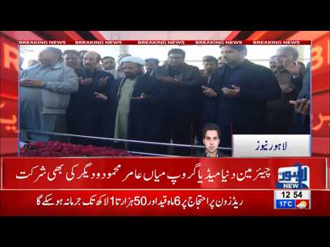 Funeral prayers of Ex DG rangers Major General (R)Hussain Mehdi offered in Lahore
