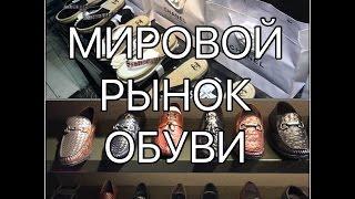 видео брендовая женская обувь
