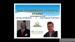 Как правильно строить крышу(Как правильно строить крышу. http://rusfh.ru Ознакомительное видео для составления вопросов. После просмотра..., 2013-11-26T14:46:47.000Z)