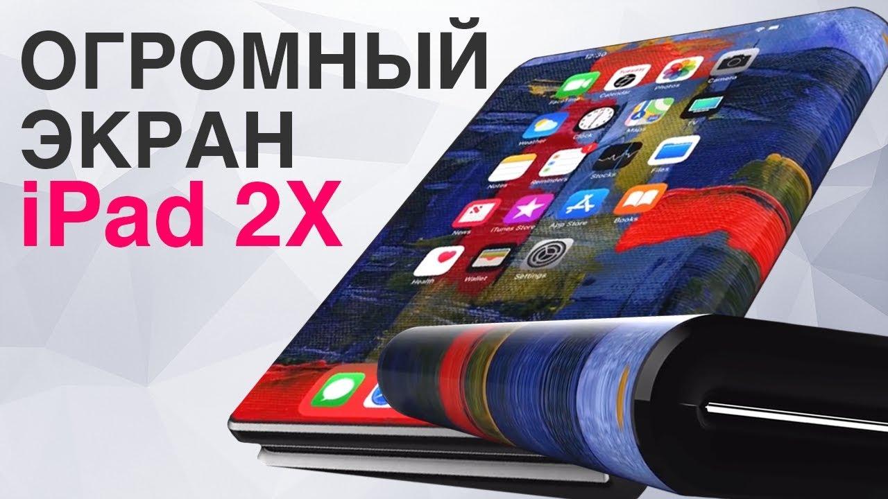 Сюрприз от Apple iPad 2X | Бессмертный Samsung Galaxy S10 и другие новости