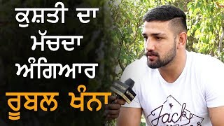 RUBAL KHANNA || Wrestler | THE SPORTS STARS || Interview | TV Punjab | Karan Kartarpur