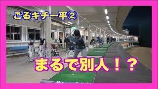 ゴルフ上達・新企画 空手道からゴルフ道へ!! 中学2年生の一平が、空...