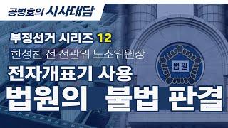 전자개표기 사용 / 법원의  불법 판결(12/14) […