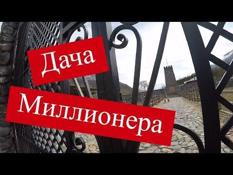 Дача Миллионера Бабаева в Горном Алтае Замок Игра Престолов