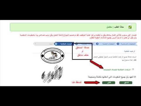 طريقة تحديث طلبك في نظام جداره للتوظيف بالسعودية - شرح بالصور