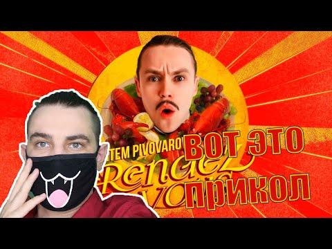 АРТЕМ ПИВОВАРОВ - РАНДЕВУ (ПРЕМЬЕРА КЛИПА 2021) | Реакция