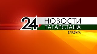 Новости 24: 16.08.2017
