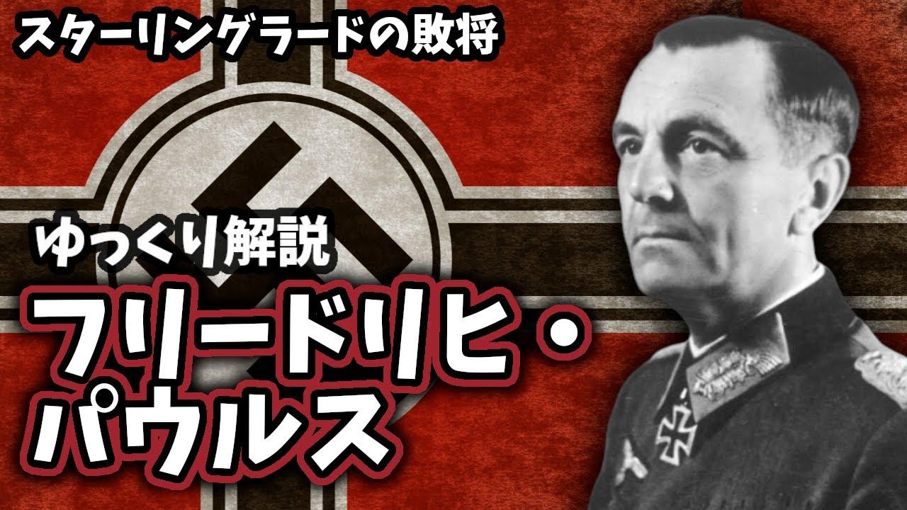 【ゆっくり解説】フリードリヒ・パウルス
