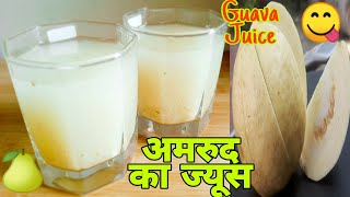 Guava juice | guava juice in hindi | अमरुद ज्यूस | guava juice recipe | Archana Rathod |
