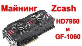Майнинг ZEC на HD7950 и 1060