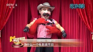 周游电影:乌镇影视形象塑造,黄磊和刘若英的一部剧至关重要【中国电影报道 | 20191030】