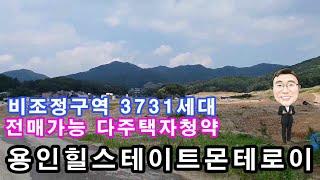 용인모현현대힐스테이트 몬테로이 3731세대 7월 분양 …