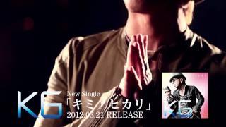 KG - キミノヒカリ (teaser)
