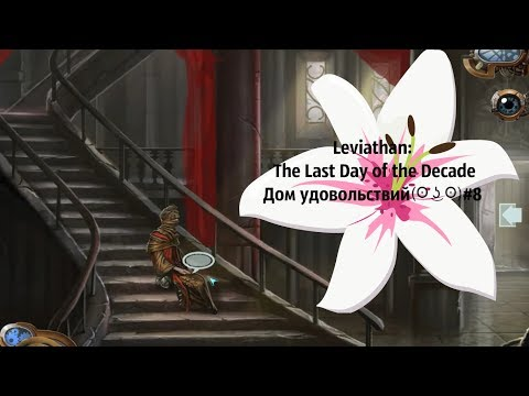 Leviathan: The Last Day of the Decade#Дом удовольствий (ʘ ͜ʖ ʘ)#8