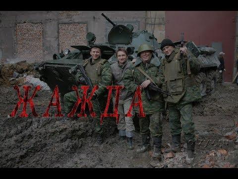 Фильм про войну в чечне ЖАЖДА L Русские боевики 2017