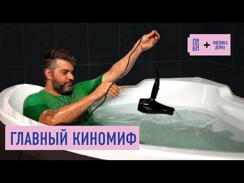 Что будет, если бросить фен в ванну?
