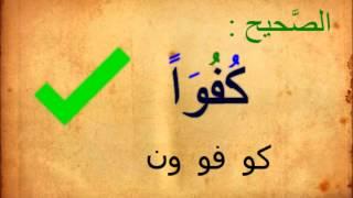 إنتبه! خطأ شائع في قراءة سورة الإخلاص !!! أتمنى من الجميع مشاهدة الفيديو و نشره