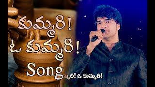Kummari o Kummari Song | Telugu Christian Songs | Telugu Christian Hits | N Michael Paul