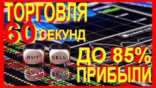 Безубыточная Торговая Система Бинарные Опционы | Бинарные Опционы что за Хрень