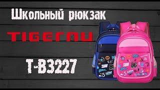 Обзор - детский рюкзак Tigernu T-B3227 для младшей школы и садика