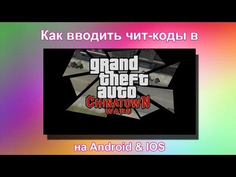 Как вводить чит-коды в GTA Chinatown Wars на Android & IOS