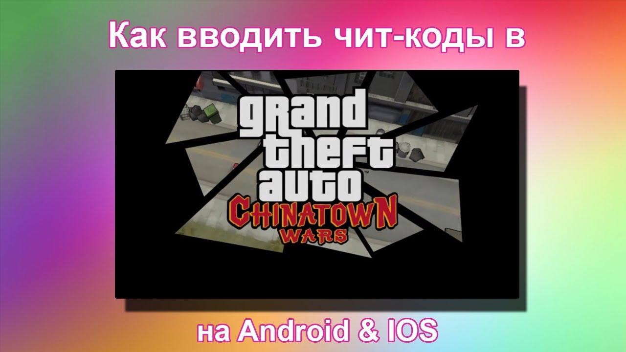 Коды на (gta:ctw) - YouTube