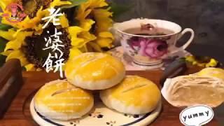 傳統老婆餅  用新鮮冬瓜  色澤金黃 外皮酥層次多 餡料  甜而不漏