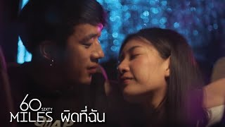60 Miles - ผิดที่ฉัน [Official Music Video]