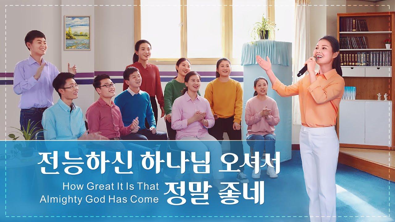 찬양 뮤직비디오/MV <전능하신 하나님 오셔서 정말 좋네> (여성 솔로 찬양)
