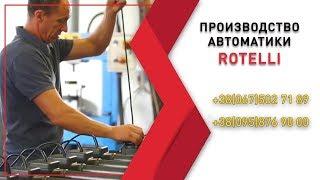 Автоматика для ворот Rotelli (приводы, Ротелли) – как производится на заводе в Италии (отзывы)(, 2017-08-03T14:07:22.000Z)