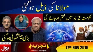 Tajzia With Sami ibrahim Full Episode | 17th NOV 2019 | BOL News