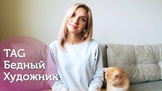 TAG: БЕДНЫЙ ХУДОЖНИК ( с моим котом)