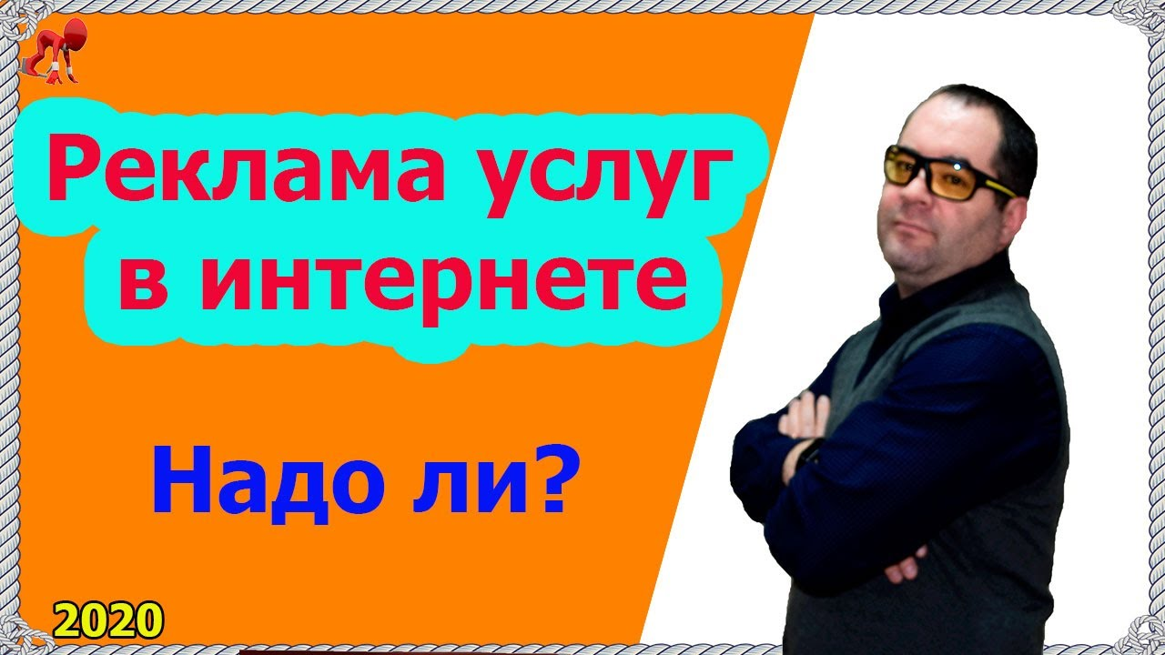 Почему в интернете появляется реклама программа создания шапок сайт