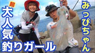 ついに実現!大人気の秋丸美帆さんとエギングコラボ #1 thumbnail