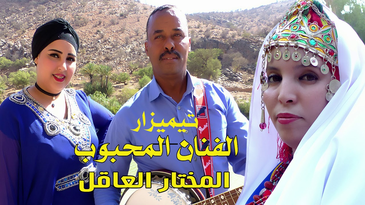 أغنية رائعة للفنان المختار العاقل (تيميزار) El Aakel el mokhtar