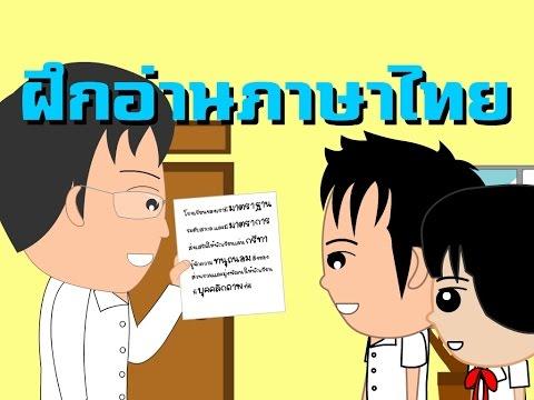 ฝึกเด็กๆอ่านภาษาไทย (หลายๆคำเราใช้บ่อยแต่สะกดผิดกันนะ!)