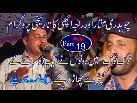 nook took first full program ch mukhtar vs raja achi-part-19   #Mahiya-Episode-167