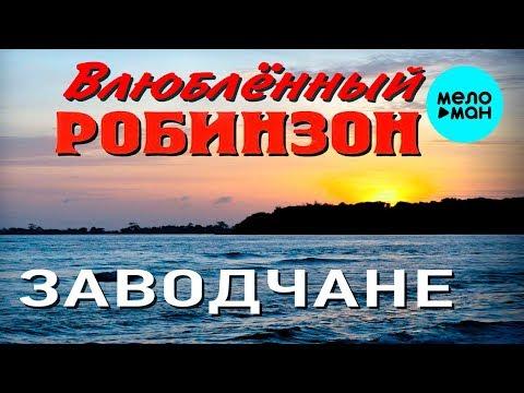 Заводчане - Влюблённый Робинзон
