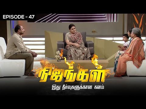 Nijangal with kushboo is a reality show to sort out untold issues. Here is the episode 47 of #Nijangal telecasted in Sun TV on 19/12/2016. We Listen to your vain and cry.. We Stand on your side to end the bug, We strengthen the goodness around you.   Lets stay united to hear the untold misery of mankind. Stay tuned for more at http://bit.ly/SubscribeVisionTime  Life is all about Vain and Victories.. Fortunes and unfortunes are the  pole factor of human mind. The depth of Pain life creates has no scale. Kushboo is here with us to talk and lime light the hopeless paradox issues  For more updates,  Subscribe us on:  https://www.youtube.com/user/VisionTimeThamizh  Like Us on:  https://www.facebook.com/visiontimeindia