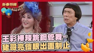 0527現代嘉慶君-華視天王豬哥秀