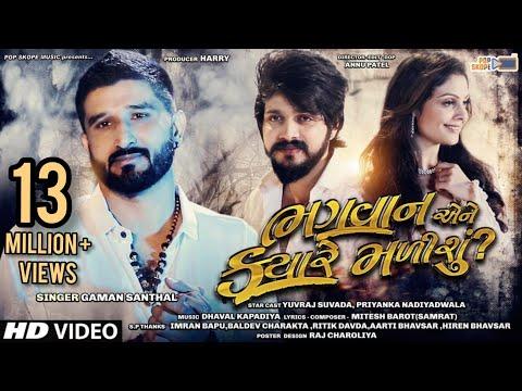 Gaman Santhal - Bhagwan Ene Kyare Malishu || Full HD Video || Yuvraj Suvada || Priyanka Nadiyadwala