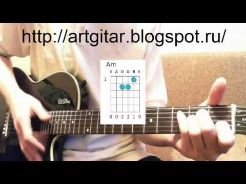 Трофим Голуби видеоурок ля минор (Am)