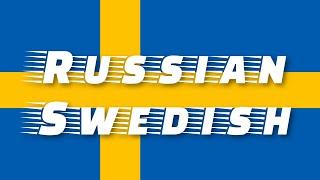 Быстро и легко выучить шведский для начинающих полный курс