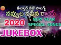 Navvula Naveena Raye Dj Songs |  New Year Special Dj Songs | 2020 Dj Songs | Telangana Folk Dj Songs