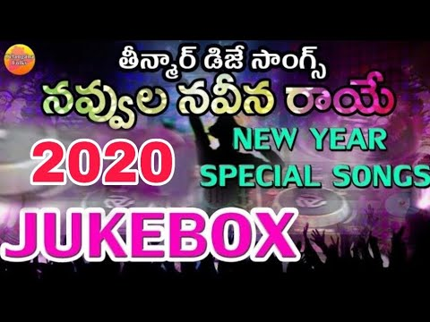 Navvula Naveena Raye Dj Songs |New Year Special Dj Songs | 2018 Dj Songs | Telangana Folk Dj Songs