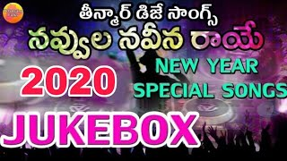Navvula Naveena Raye Dj Songs |  New Year Special Dj Songs | 2018 Dj Songs | Telangana Folk Dj Songs