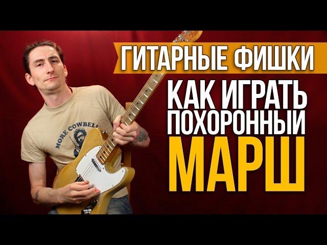 Как играть похоронный марш с огоньком - Уроки игры на гитаре Первый Лад